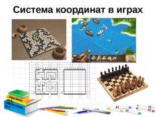 Система координат в играх Зарубина О.Б. МБОУ СОШ №3