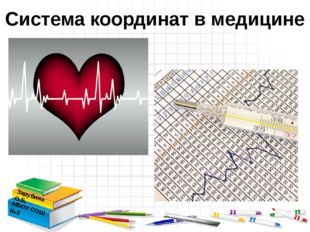 Система координат в медицине Зарубина О.Б. МБОУ СОШ №3