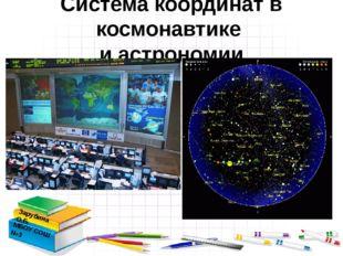 Система координат в космонавтике и астрономии Зарубина О.Б. МБОУ СОШ №3