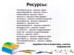 Ресурсы: Зарубина Ольга Борисовна, учитель информатики monolitbud.org.ua – р