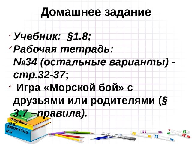 Домашнее задание Зарубина О.Б. МБОУ СОШ №3 Учебник: §1.8; Рабочая тетрадь: №3...