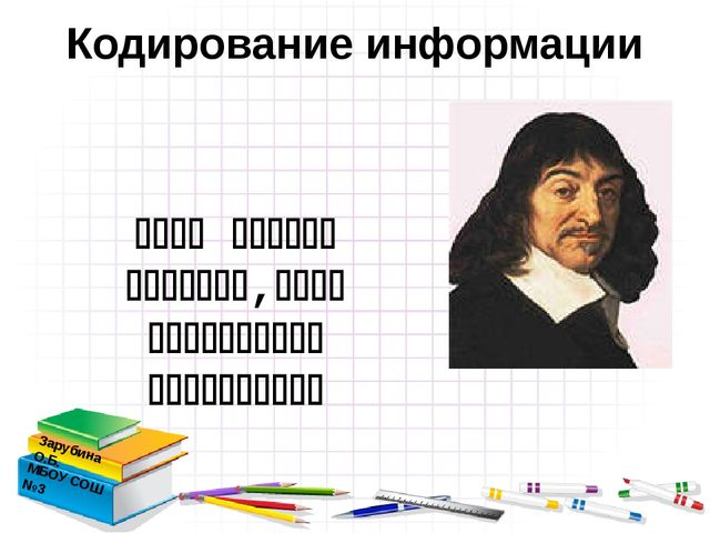 Кодирование информации Зарубина О.Б. МБОУ СОШ №3   , ...