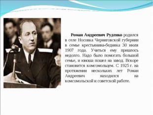 Роман Андреевич Руденко родился в селе Носовка Черниговской губернии в семье
