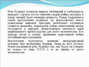Речь Руденко отличали широта обобщений и глобальность выводов. Сделать это по