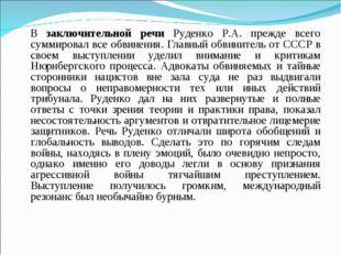 В заключительной речи Руденко Р.А. прежде всего суммировал все обвинения. Гла