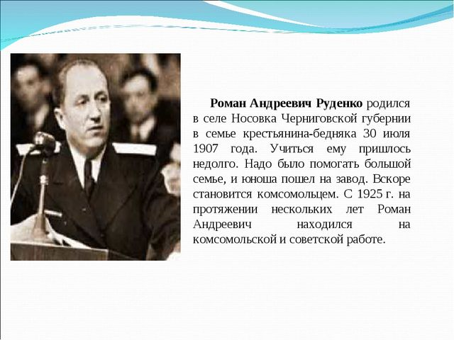 Роман Андреевич Руденко родился в селе Носовка Черниговской губернии в семье...