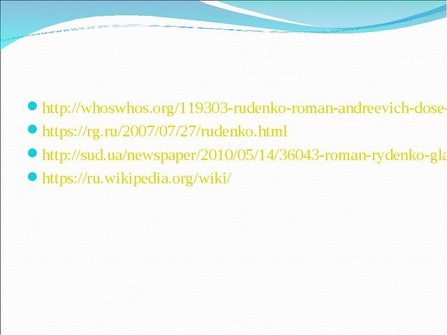 http://whoswhos.org/119303-rudenko-roman-andreevich-dose-38-356/ https://rg.r...