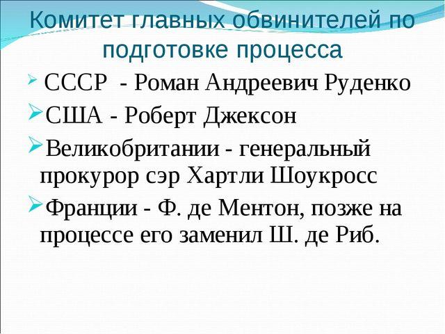 Комитет главных обвинителей по подготовке процесса СССР - Роман Андреевич Руд...