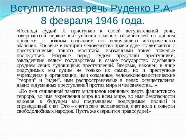 Вступительная речь Руденко Р.А. 8 февраля 1946 года. «Господа судьи! Я присту...