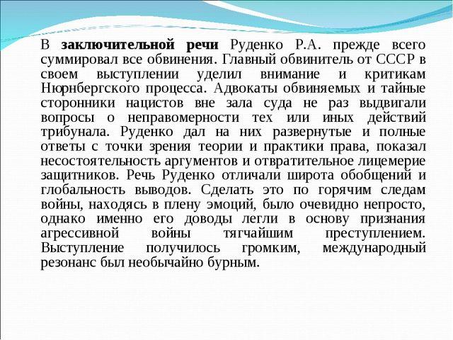 В заключительной речи Руденко Р.А. прежде всего суммировал все обвинения. Гла...