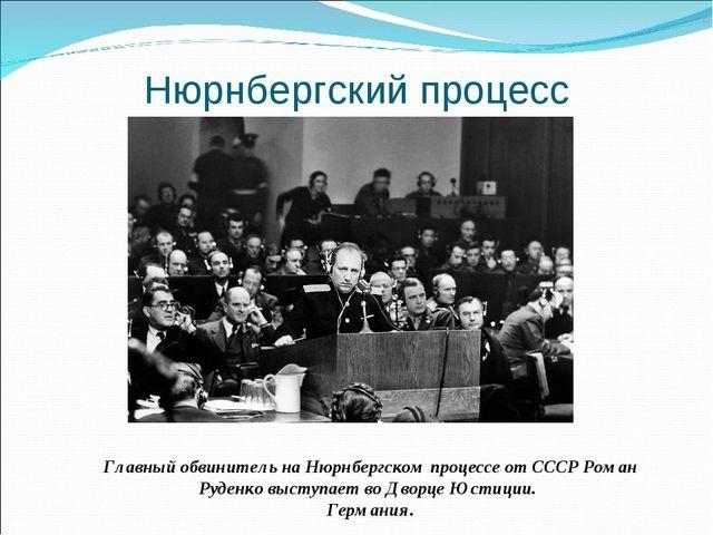 Нюрнбергский процесс Главный обвинитель на Нюрнбергском процессе от СССР Рома...