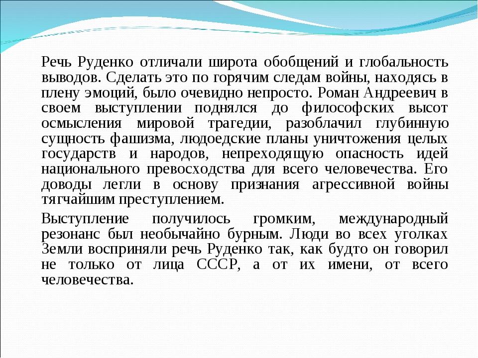 Речь Руденко отличали широта обобщений и глобальность выводов. Сделать это по...
