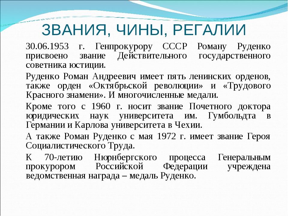 ЗВАНИЯ, ЧИНЫ, РЕГАЛИИ 30.06.1953 г. Генпрокурору СССР Роману Руденко присвоен...