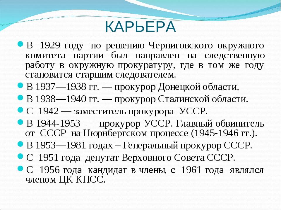 КАРЬЕРА В 1929 году по решению Черниговского окружного комитета партии был...