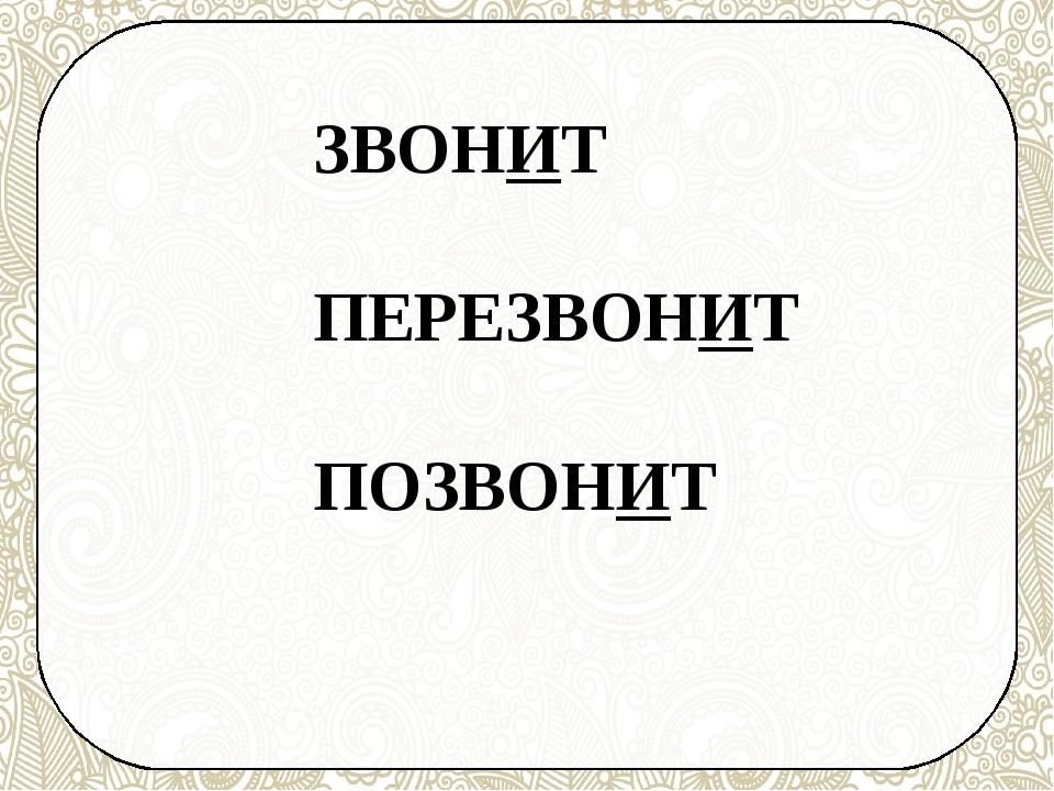 ЗВОНИТ ПЕРЕЗВОНИТ ПОЗВОНИТ