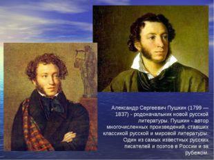 Александр Сергеевич Пушкин (1799 — 1837) - родоначальник новой русской литера