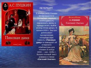 ПЕТЕРБУРГ В ноябре 1833 Пушкин возвращается в Петербург, ощущая необходимост