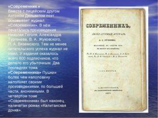 «Современник » Вместе с лицейским другом Антоном Дельвигом поэт основывает жу