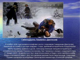 Гибель(Дуэль Пушкина с Дантесом) В ноябре 1836 года развился конфликт поэта с