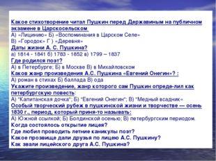 лицее? Какое стихотворение читал Пушкин перед Державиным на публичном экзамен