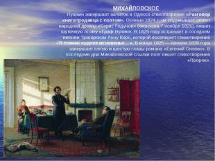 МИХАЙЛОВСКОЕ Пушкин завершает начатое в Одессе стихотворение «Разговор книго