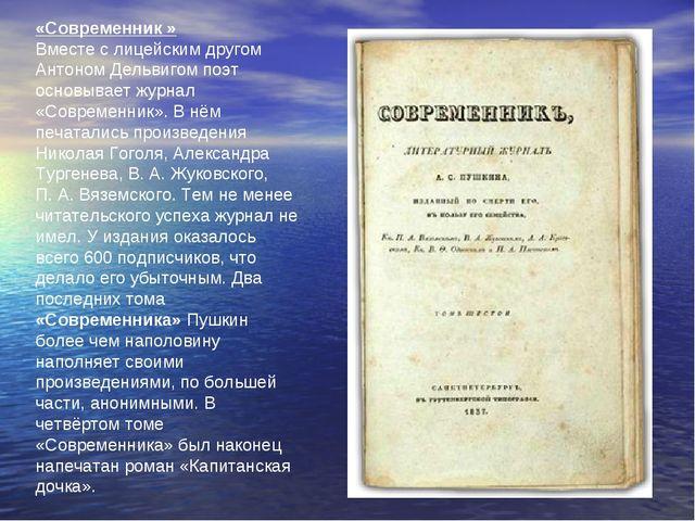 «Современник » Вместе с лицейским другом Антоном Дельвигом поэт основывает жу...