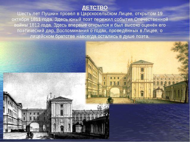 ДЕТСТВО Шесть лет Пушкин провёл в Царскосельском Лицее, открытом 19 октября...