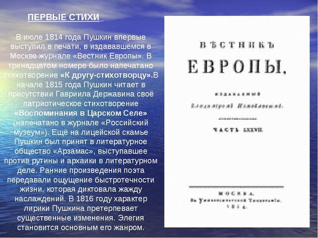 ПЕРВЫЕ СТИХИ В июле 1814 года Пушкин впервые выступил в печати, в издававшем...
