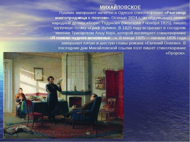 МИХАЙЛОВСКОЕ Пушкин завершает начатое в Одессе стихотворение «Разговор книго...
