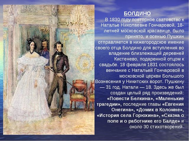 БОЛДИНО В 1830 году повторное сватовство к Наталье Николаевне Гончаровой, 18...