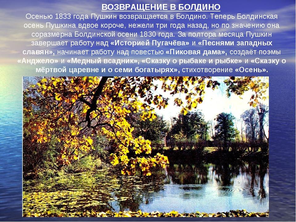 ВОЗВРАЩЕНИЕ В БОЛДИНО Осенью 1833 года Пушкин возвращается в Болдино. Теперь...