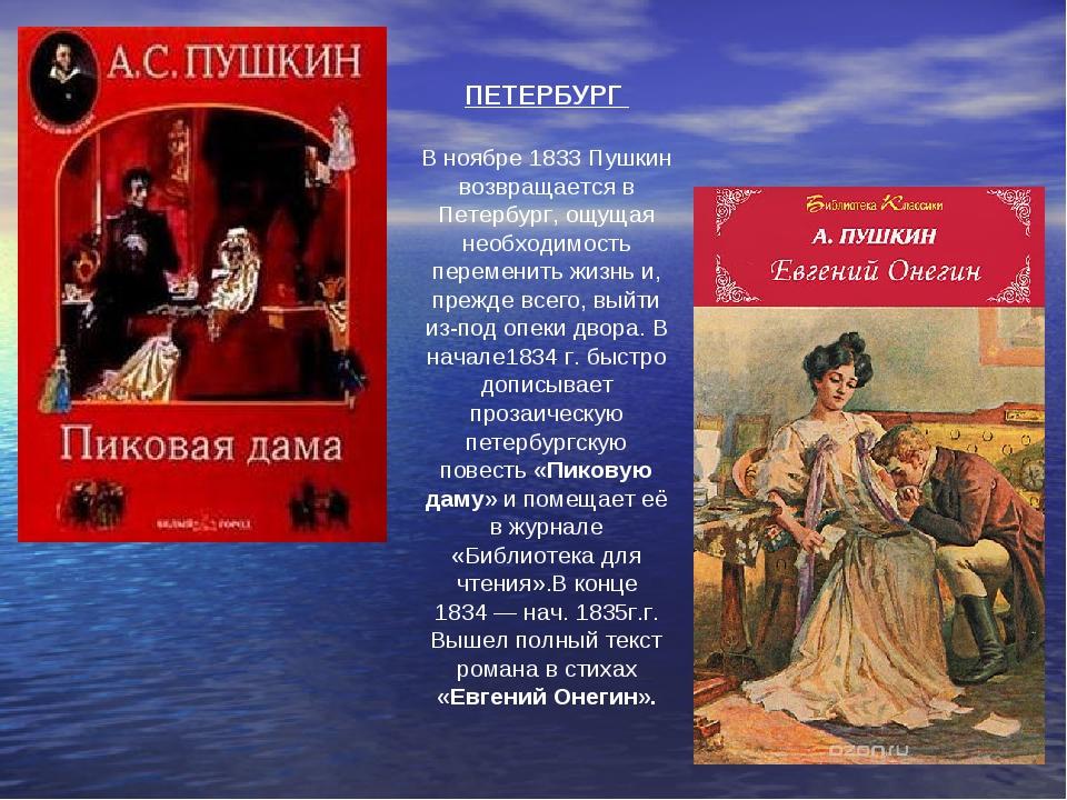 ПЕТЕРБУРГ В ноябре 1833 Пушкин возвращается в Петербург, ощущая необходимост...