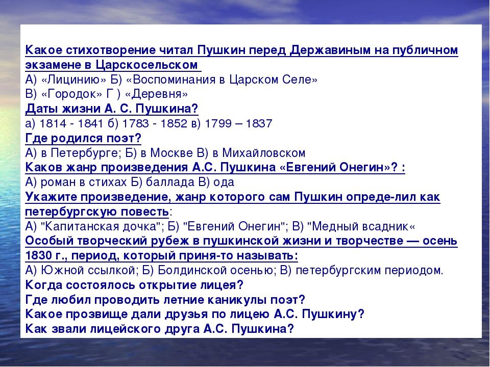лицее? Какое стихотворение читал Пушкин перед Державиным на публичном экзамен...