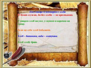 Пословицы и поговорки о хлебе И богат мужик, да без хлеба — не крестьянин. У