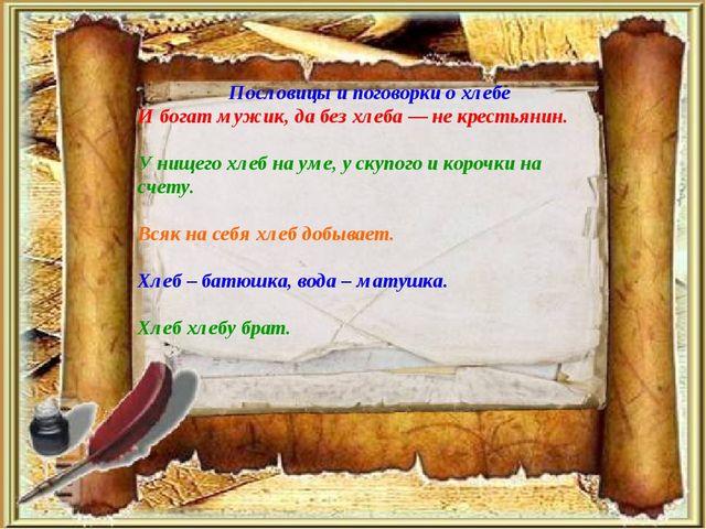 Пословицы и поговорки о хлебе И богат мужик, да без хлеба — не крестьянин. У...