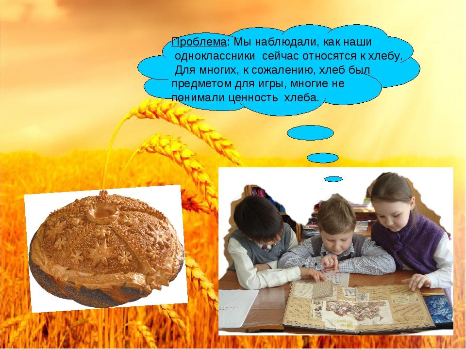 Проблема: Мы наблюдали, как наши одноклассники сейчас относятся к хлебу. Для...
