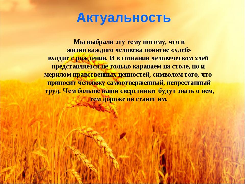 Мы выбрали эту тему потому, что в жизни каждого человека понятие «хлеб» входи...