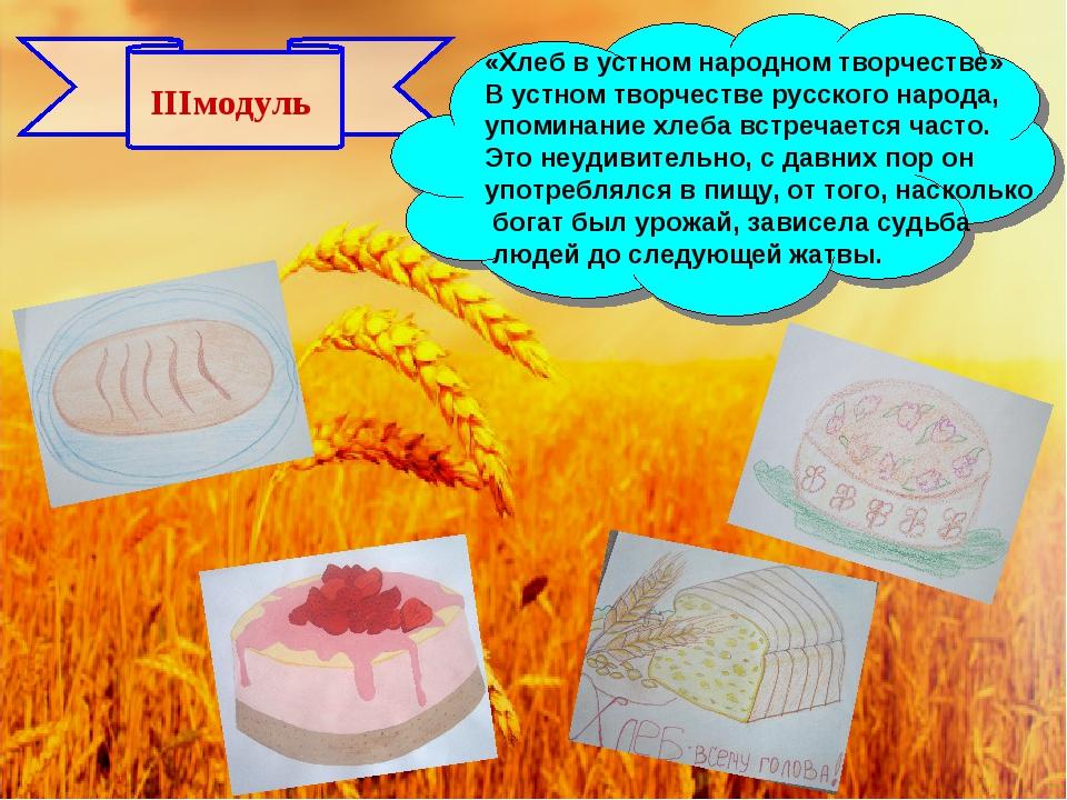 IIIмодуль «Хлеб в устном народном творчестве» В устном творчестве русского на...