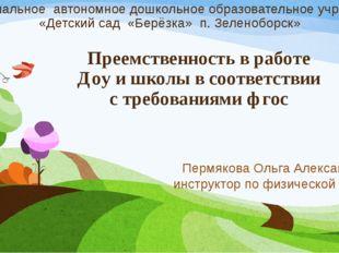 Муниципальное автономное дошкольное образовательное учреждение «Детский сад
