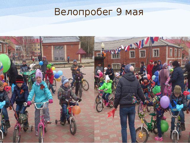 Велопробег 9 мая
