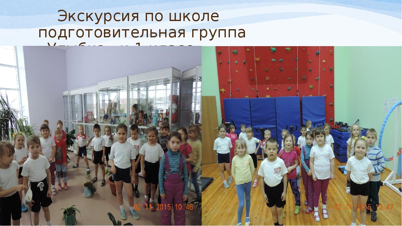 Экскурсия по школе подготовительная группа  «Улыбка» и 1 класс