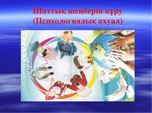 Шаттық шеңберін құру (Психологиялық ахуал)