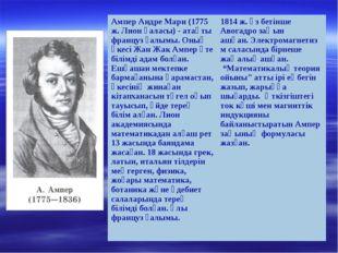 Ампер Андре Мари(1775 ж. Лион қаласы) - атақты француз ғалымы. Оның әкесi Жа