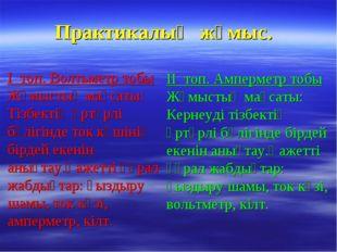 ІІ топ. Амперметр тобы Жұмыстың мақсаты: Кернеуді тізбектің әртүрлі бөлігінде