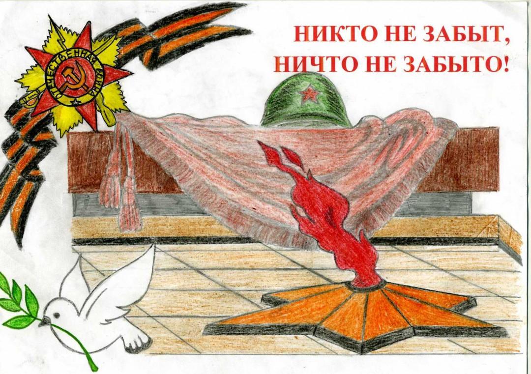 Вечный огонь открытка 9 мая, мальчику днем
