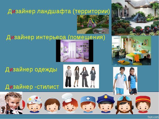 Дизайнер ландшафта (территории) Дизайнер интерьера (помещения) Дизайнер одежд...