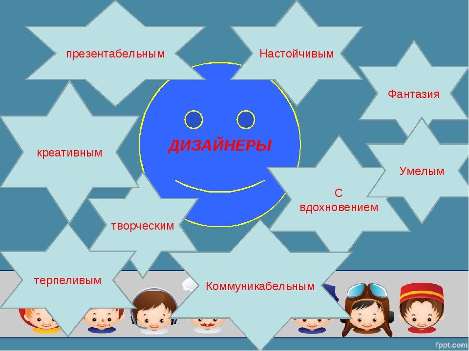 ДИЗАЙНЕРЫ Фантазия презентабельным С вдохновением творческим Настойчивым Умел...