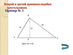 Второй и третий признаки подобия треугольников Пример № 3