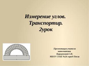 Измерение углов. Транспортир. 2урок Презентация учителя математики Коршуновой