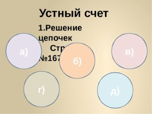 Устный счет 1.Решение цепочек Стр.254 №1670 59,5 63 0,7 3,5 а) 7,3 5,4 0,6 4,